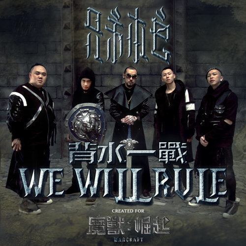 WE WILL RULE 背水一战