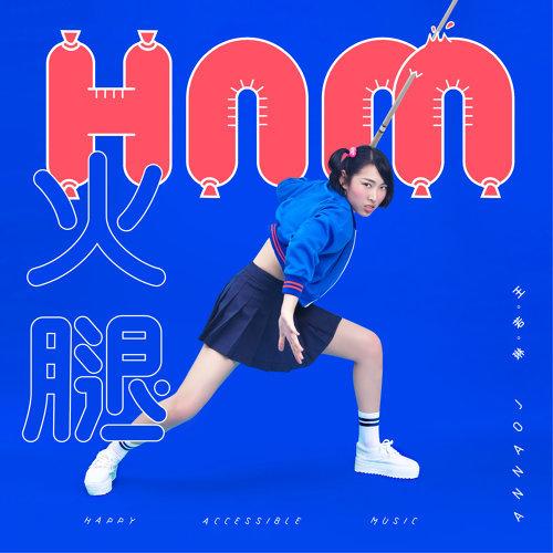 H.A.M. (火腿)