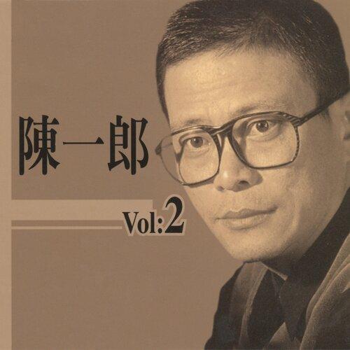 陳一郎台語紀念精選, Vol. 2