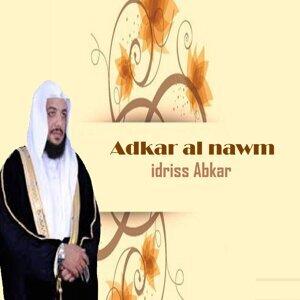 Adkar al nawm - Quran