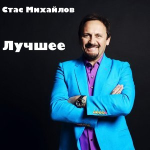 Стас Михайлов. Лучшее