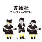 吉他社成發概念專輯 : Guitar Club