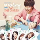 又,吳海英 韓劇原聲帶 (Another Oh Hae-young OST)