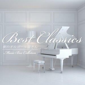 ベスト・クラッシック 〜オルゴール・コレクション Vol. 1 (Best Classics - Music Box Collection - Volume 1)