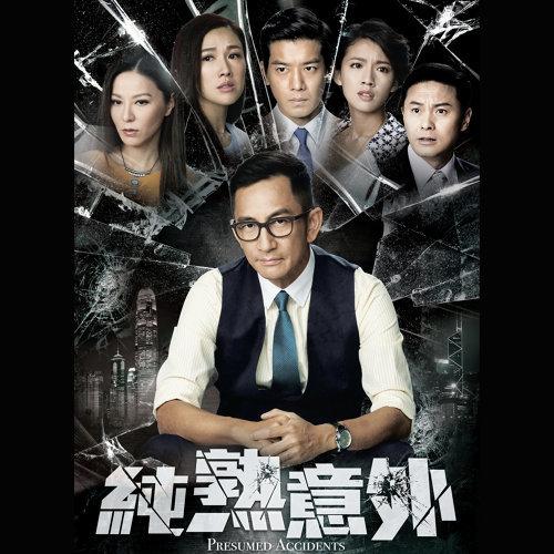 命運的意外 - TVB劇集 <純熟意外> 主題曲