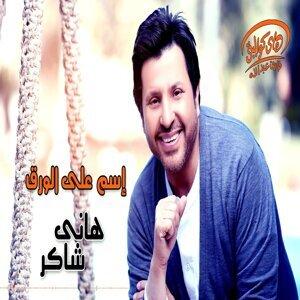 Esm Ala Elwarak