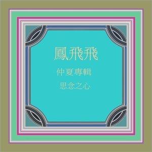 思念之心 (仲夏專輯) - 修復版