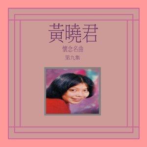 黃曉君, Vol. 9: 懷念名曲 - 修復版
