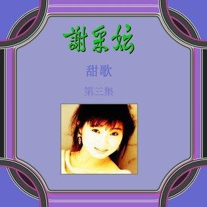 謝采妘, Vol. 3: 甜歌 - 修復版