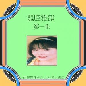 龍腔雅韻, Vol. 1 - 修復版