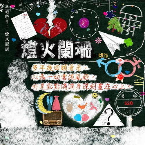 """滚石三十  青春音乐记事簿20""""灯火阑珊 """""""
