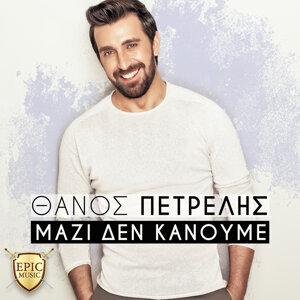 Mazi Den Kanoume
