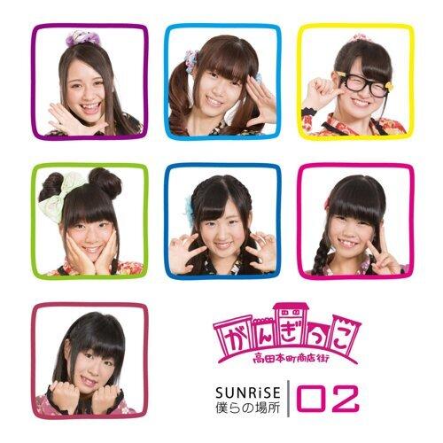SUNRiSE アルバムカバー