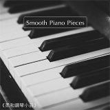 Smooth Piano Pieces