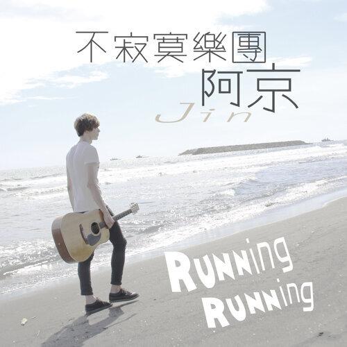 Running Running - 花蓮海洋馬拉松-肯納秋履公益路跑主題曲