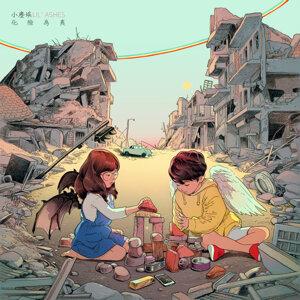 化險為夷 (Hua Xian Wei Yi)