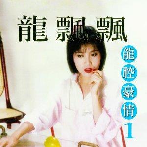 龍腔豪情, Vol. 1 - 修復版