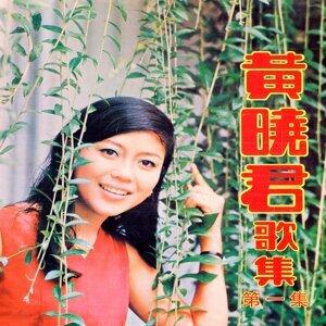 黃曉君歌集, Vol. 1 - 修復版