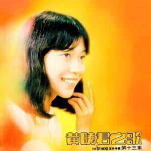 黃曉君之歌, Vol. 13 - 修復版
