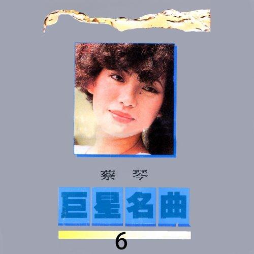 巨星名曲, Vol. 6: 蔡琴 - 修復版
