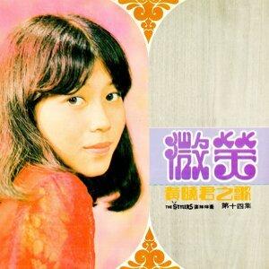 黃曉君之歌, Vol. 14: 微笑 - 修復版