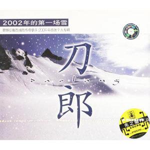 2002年的第一場雪