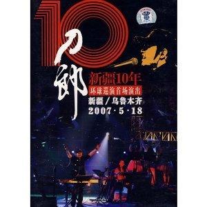 新疆十年環球巡演