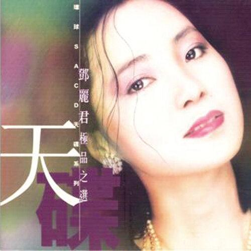 Ye Lei Xiang - Album Version