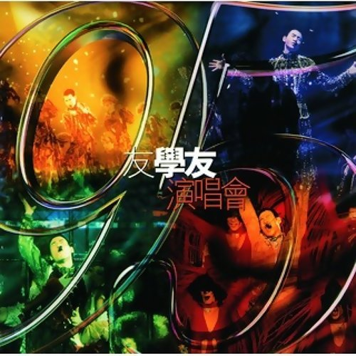高!高! - Live in Hong Kong / 1995
