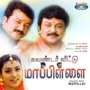Gounder Veettu Mappillai - Original Motion Picture Soundtrack