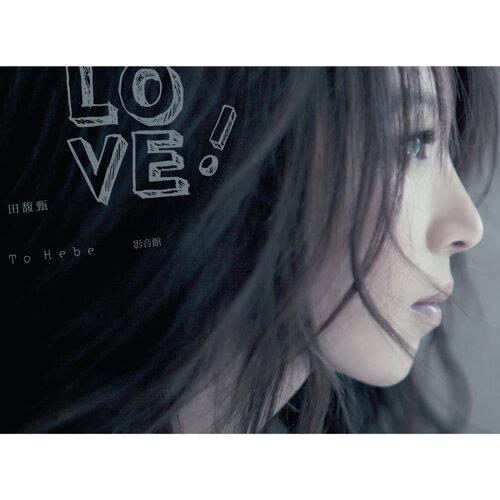 Love ! - 搖滾版