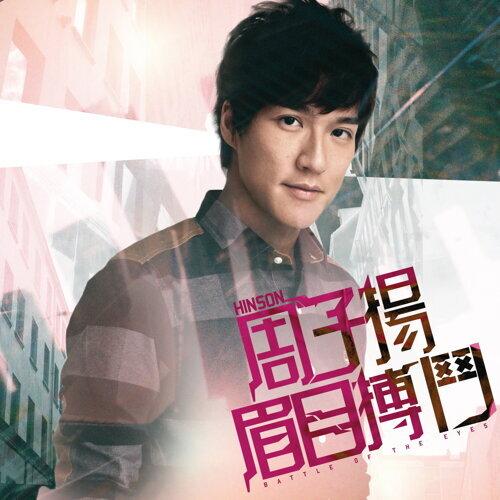 眉目搏鬥 - 香港電台Teen Power廣播劇<月月心水>主題曲