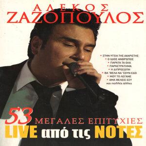 53 megales epitihies live apo tis Notes - Live