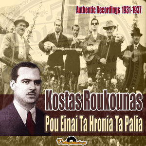 Pou Einai Ta Hronia Ta Palia: Authentic Recordings 1931-1937