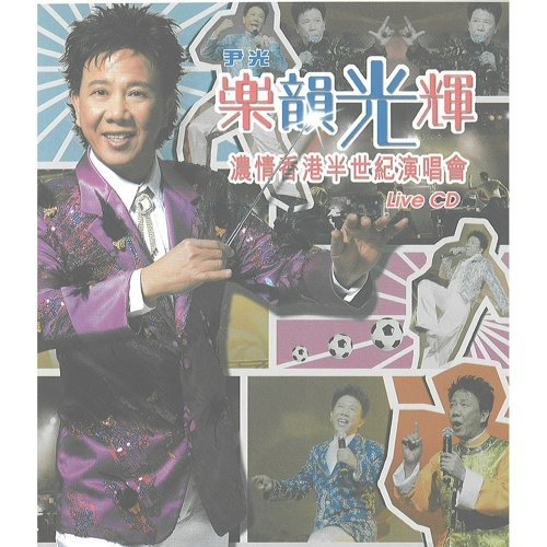 樂韻光輝濃情香港半世紀演唱會 專輯封面
