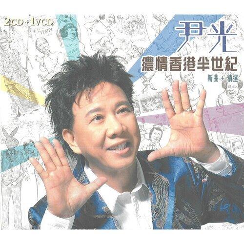 濃情香港半世紀新曲+精選