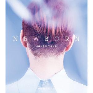 新生兒 (New Born)
