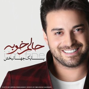 Halam Khobeh