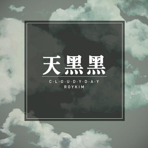 天黑黑 (Cloudy day)