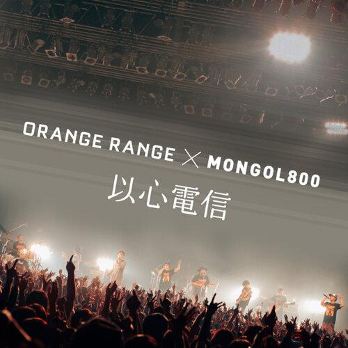 以心電信 × MONGOL800