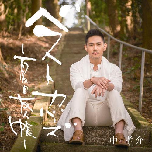 Best Covers Natsume Yujinchou