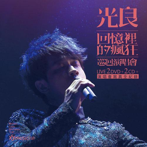"""光良""""回忆里的疯狂""""巡回演唱会LIVE - 2DVD+2CD+演唱會寫真全紀錄"""