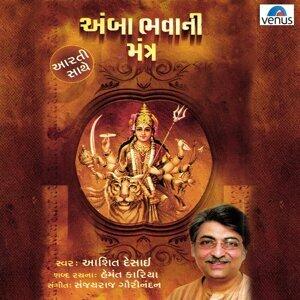 Amba Bhavani Mantra