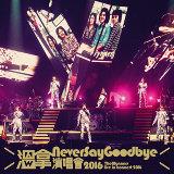 溫拿Never Say Goodbye演唱會2016 - Live - Live