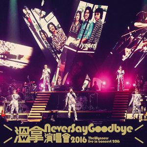 溫拿Never Say Goodbye演唱會2016 - Live