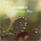 Raindrop Waltz (雨中漫步系列 雨滴圓舞曲)