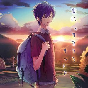 夏に、サヨナラ (Good-bye, Summer)