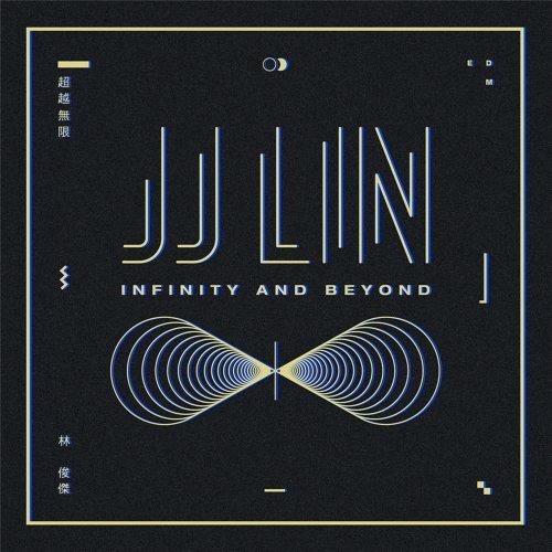 超越無限 (Infinity And Beyond)