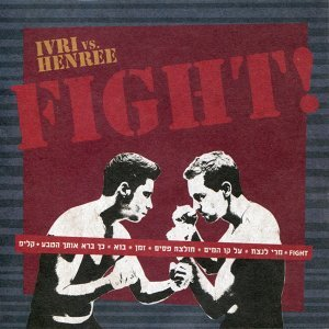 Ivri Lider vs. Henree - Fight