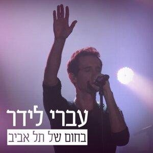 בחום של תל אביב - Live